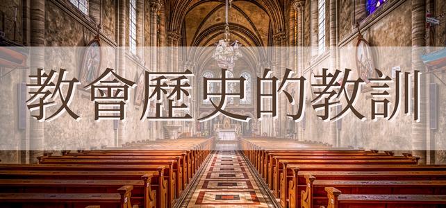 教會歷史的教訓