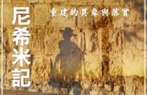 《重建的異象與落實 — 尼希米記的信息》